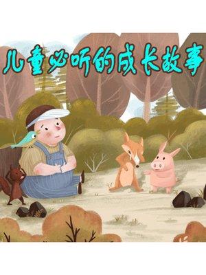 cover image of 儿童必听的成长故事