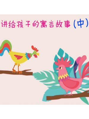 cover image of 讲给孩子的寓言故事(上)
