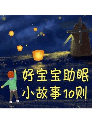 cover image of 好宝宝助眠小故事10则