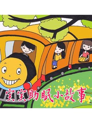 cover image of 宝宝助眠小故事