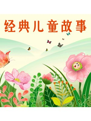 cover image of 经典儿童故事