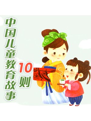 cover image of 中国儿童教育故事10则