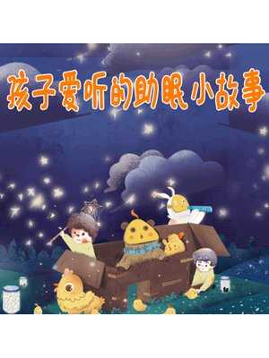 cover image of 孩子爱听的助眠小故事