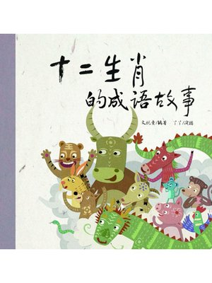 cover image of 十二生肖的成语故事