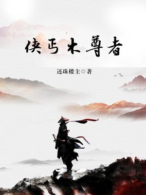 cover image of 侠丐木尊者