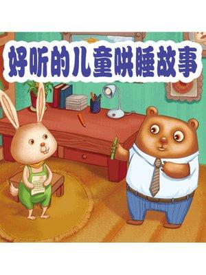 cover image of 好听的儿童哄睡故事