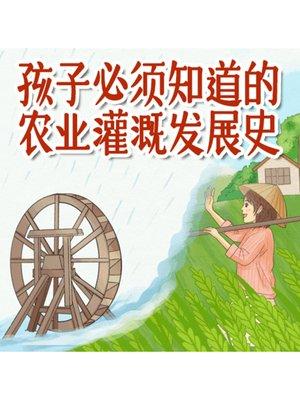 cover image of 孩子必须知道的农业灌溉发展史