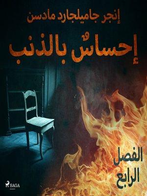 cover image of إحساسٌ بالذنب--الفصل الرابع