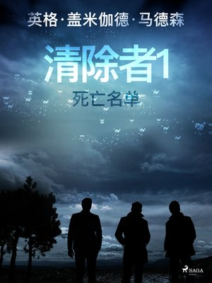 cover image of 清除者1:死亡名单