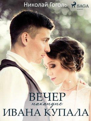 cover image of Вечер накануне Ивана Купала