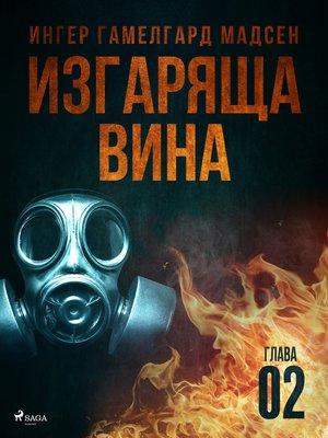 cover image of Изгаряща вина – Втора глава