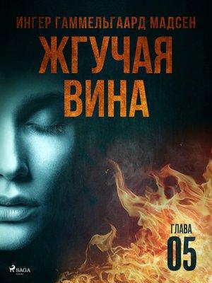 cover image of Жгучая вина--Глава 5