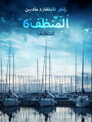 cover image of المنظف 6