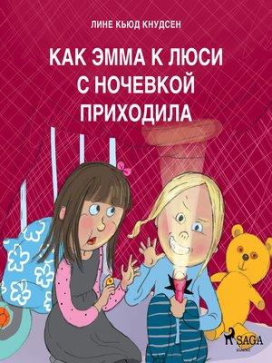 cover image of Как Эмма к Люси с ночевкой приходила