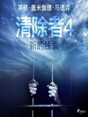 cover image of 清除者4:新的线索