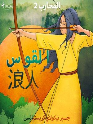 cover image of المحارب 2--القوس