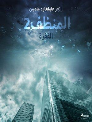 cover image of المنظف 2