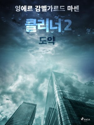 cover image of 클리너 2