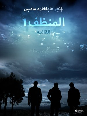 cover image of المنظف 1