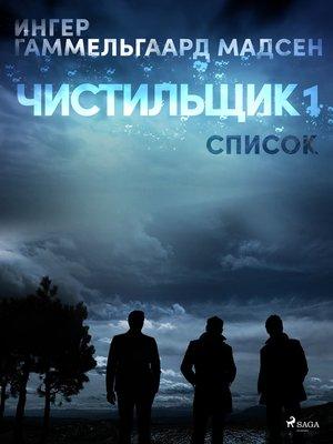 cover image of Чистильщик 1
