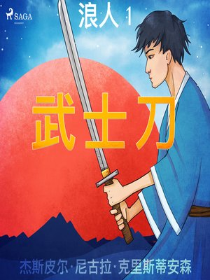 cover image of 浪人 1--武士刀