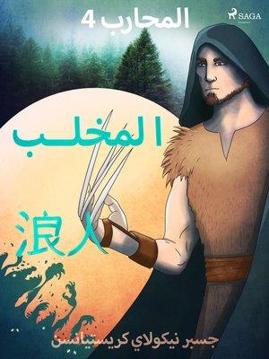 cover image of المحارب 4--المخلب