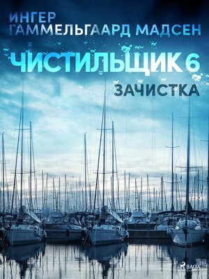 cover image of Чистильщик 6