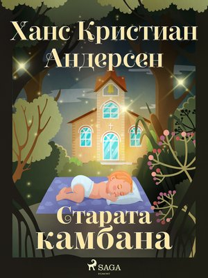 cover image of Старата камбана