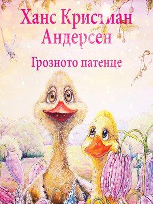 cover image of Грозното патенце