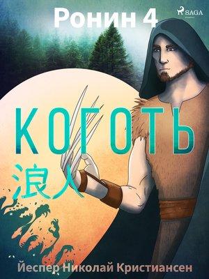 cover image of Ронин 4 — Коготь