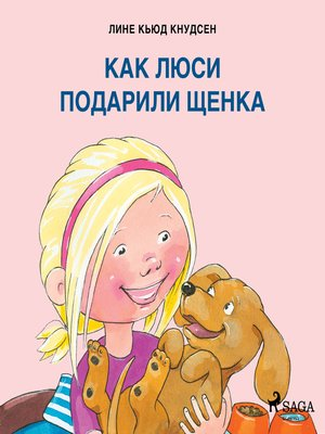cover image of Как Люси подарили щенка