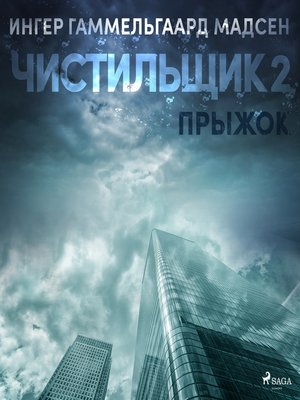 cover image of Чистильщик 2