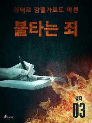 cover image of 불타는 죄--챕터 3
