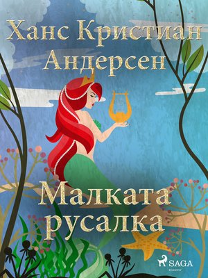 cover image of Малката русалка