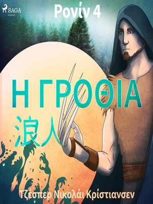 cover image of Ρονίν 4--Η Γροθιά