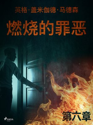 cover image of 燃烧的罪恶--第六章