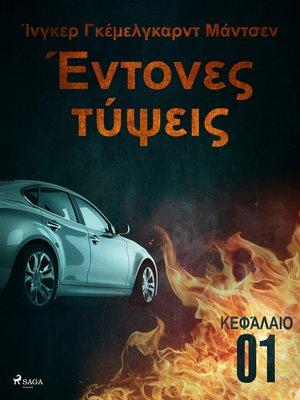 cover image of Έντονες τύψεις--Κεφάλαιο 1