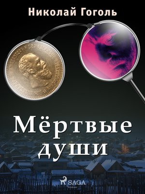 cover image of Мёртвые души