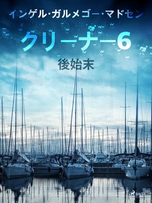cover image of クリーナー 6:後始末