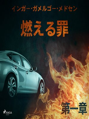 cover image of 燃える罪-第一章
