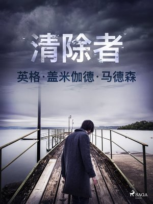 cover image of 清除者