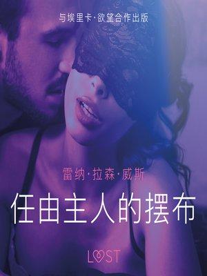 cover image of 清除者