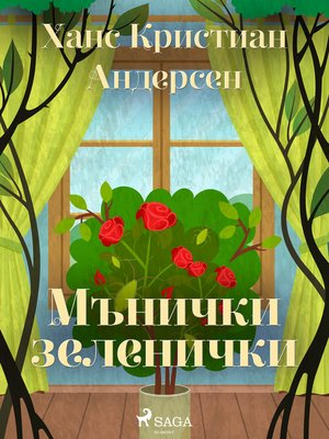 cover image of Мънички зеленички
