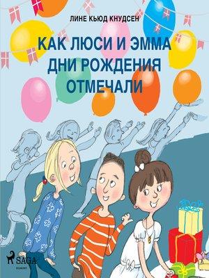 cover image of Как Люси и Эмма дни рождения отмечали