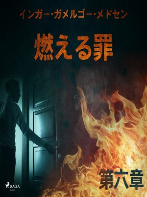 cover image of 燃える罪-第六章