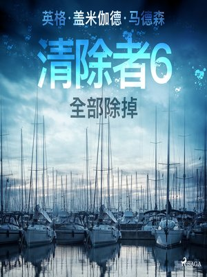 cover image of 清除者6:全部除掉