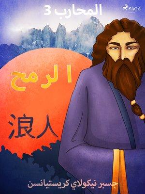 cover image of المحارب 3--الرمح