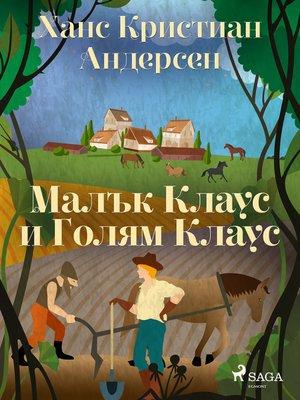cover image of Малък Клаус и Голям Клаус