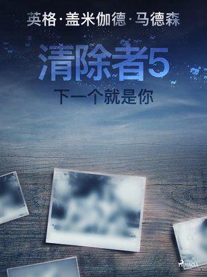 cover image of 清除者5:下一个就是你