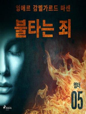 cover image of 불타는 죄--챕터 5
